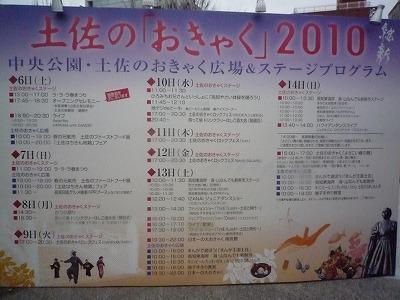 とさのおきゃく2010看板