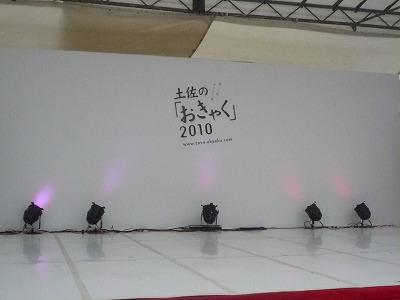 とさのおきゃく2010ステージ