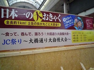 日本一の大おきゃく17