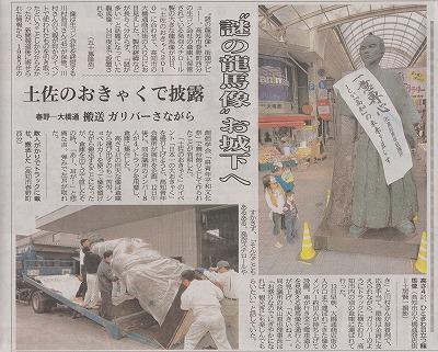 高知新聞記事3月13日