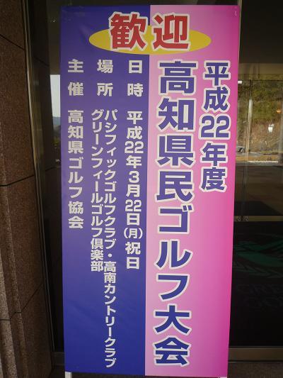 高知県民ゴルフ大会1