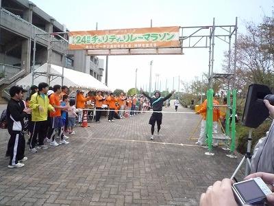 24時間チャリティーリレーマラソン