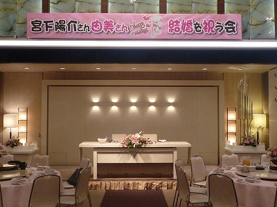 宮下陽介さん由美さん結婚を祝う会
