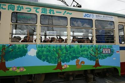 みんなで絵画こう!夢電車 -エコに向かって走れ〜!-