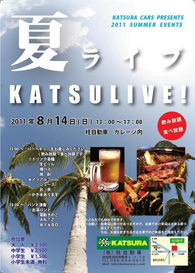 夏ライブ!KATSULIVE!