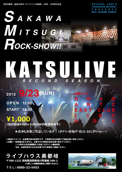 KATSULIVE Secound Season