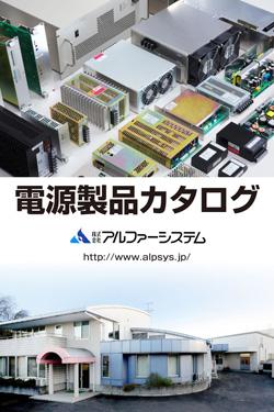 電源製品カタログ表紙