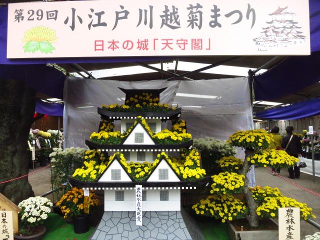 s_2014-11-05%20063.jpg川越菊まつり7.jpg