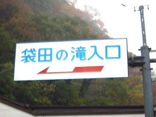 s_2014-11-12%20カーブス旅行(袋田の滝)%20033.jpg