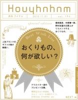 HOUYHNHNM-10-11-1