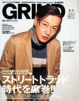 GRIND-12-3