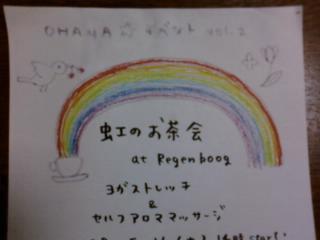 虹のお茶会