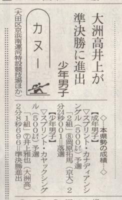 愛媛新聞H25.10.5