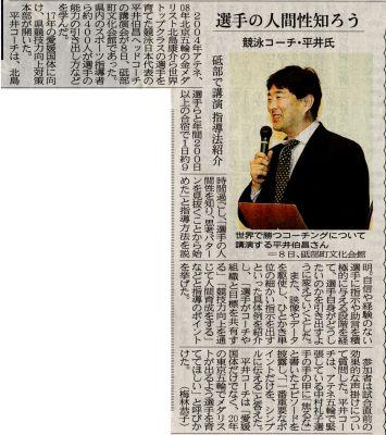 H25.12.10愛媛新聞