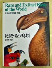 世界大博物図鑑 別巻1「絶滅・希少鳥類」