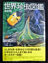 「世界珍虫図鑑」