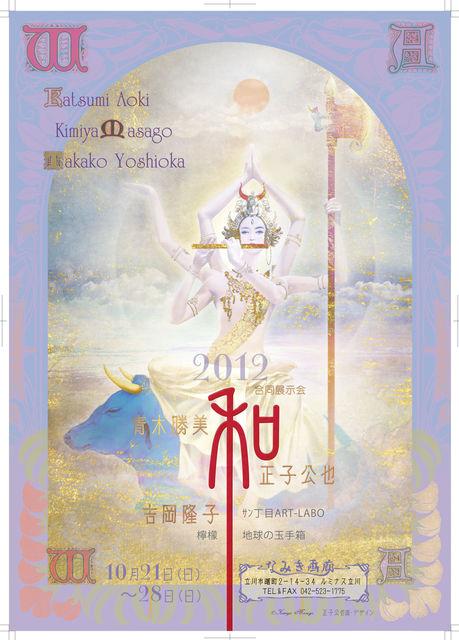 201210合同展示会表