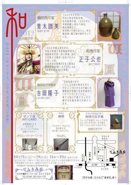 201210合同展示会裏