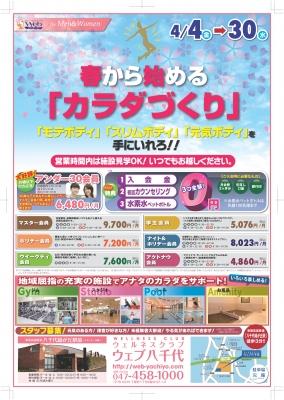 2014年4月キャンペーン表