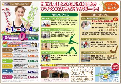ウェブ八千代『秋のキャンペーン2014(クラブ)』