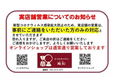 実店舗営業について_page-0001.jpg