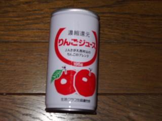 さがえ西村山りんごジュース