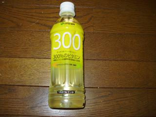 300%のビタミン
