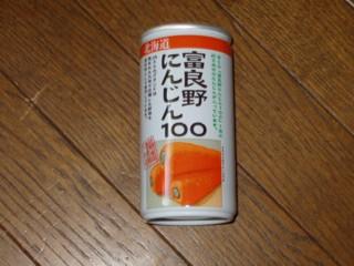富良野にんじん100