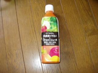 神戸居留地16種類のやさいとくだもののジュース