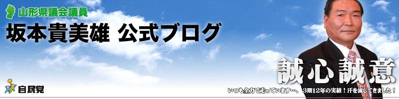 山形県議会議員 坂本貴美雄ブログ