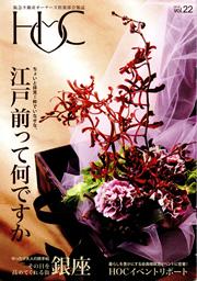 阪急不動産オーナーズ倶楽部 会報誌