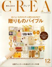 CREA 2015年12月号