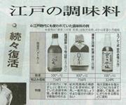 読売新聞 12月22日(火)朝刊