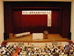 A-03 飯田市公民館