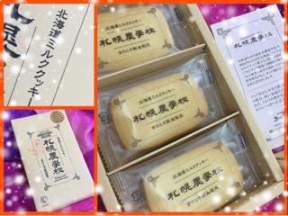 昼クラスのMegumiさんより北海道のお土産を頂きました(*^^*) 優しく豊かな北海道ミルクの風味がとても美味しいクッキーでした。お心遣い頂きまして有難うございます。