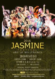 JASMINE FESTIVAL 国際アラビアンダンス協会 ミーナ サレー様主催