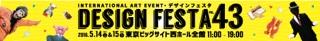 今年もお台場で開催される、Tokyo International DESIGN FESTA vol.43に出演をさせて頂くことが決定致しました。
