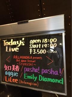 青山マンダラにて『ベリーダンスフェスティバル SYUKUSAI』にお越し下さいまして誠に有難うございました。