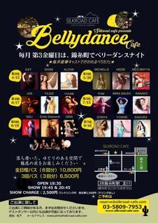 明日19日は、錦糸町にあるシルクロードカフェにてゲスト出演をさせて頂きます(^^)