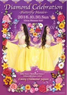 芸術の秋、今年もEmily Diamond Japan スクール発表会を開催致します。  お陰様で、今回で第6回目を迎えるDiamond Celebration 。 2016年のテーマは「Butterfly Maiden-変容-」です。