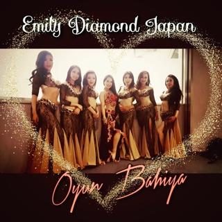 そして、ハフラにて出演して下さいましたEmily Diamond Japan ベリーダンス中級選抜ダンサーの皆様もこの素晴らしい日の為に練習を重ねて下さり有難うございました。大変優雅で可憐でございました。