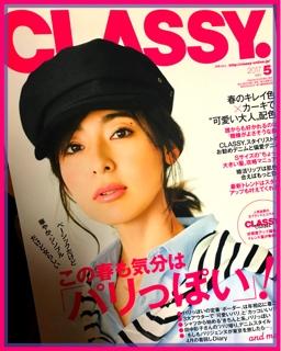 先日取材を頂いた雑誌CLASSY.(光文社)が本日届きました(*^^*)