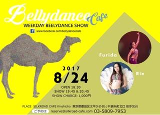Emily Diamond Japan生徒皆様、この度も私と一緒にFuridaのソロショーを応援しに観に行きませんか(*^^*) 会場はいつもお世話様になっております錦糸町シルクロードカフェさんにて踊らさせて頂きます。