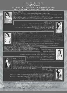 私Emily Diamond の出演告知を再度させて頂きたく存じます。  ベリーダンスと音楽の夜 vol. 134  オリエンタル音楽アンサンブル Alladeen  2017年 9月30日 (土)  会場: 中目黒 楽屋 http://rakuya.asia/home.shtml