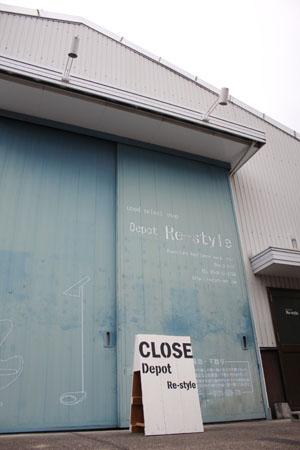 デポリスタイル,depot,restyle,リスタイル,店舗什器,家具