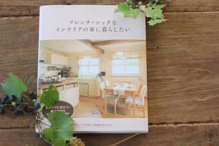 雑誌掲載 「フレンチ・シックなインテリアの家に暮らしたい」