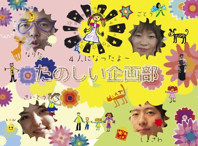 楽しい企画部-01.jpg