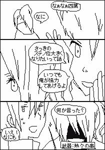 早乙女旭@エンさん