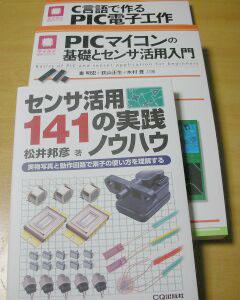 PIC関連書籍