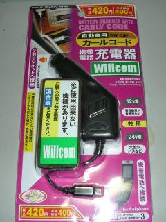 ダイソー充電器。Willcom用